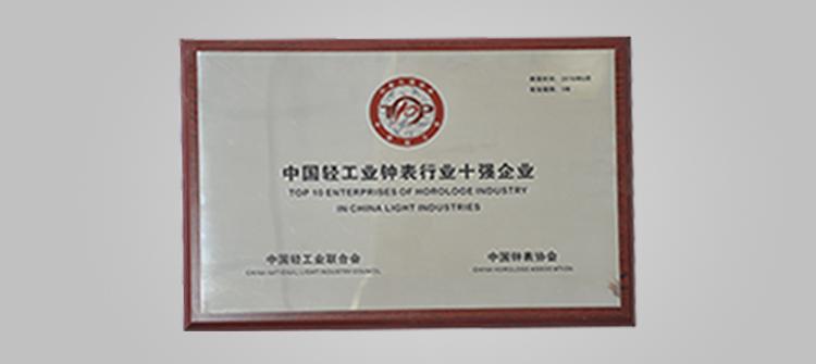 """获评""""中国轻工业钟表行业十强企业"""""""