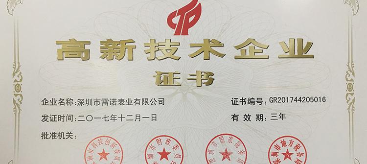 2017年12月荣获国家高新技术企业证书