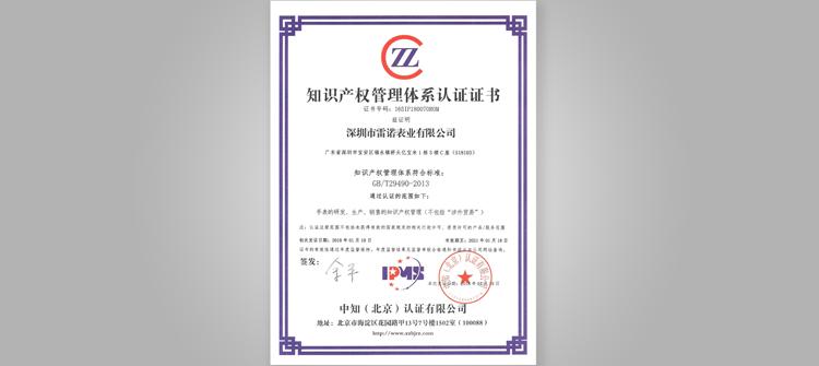 荣获知识产权体系认证证书