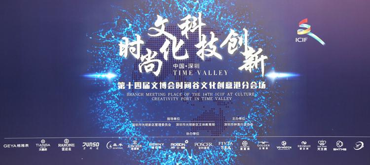 参加第十四届文博会时间谷文化创意港分会场