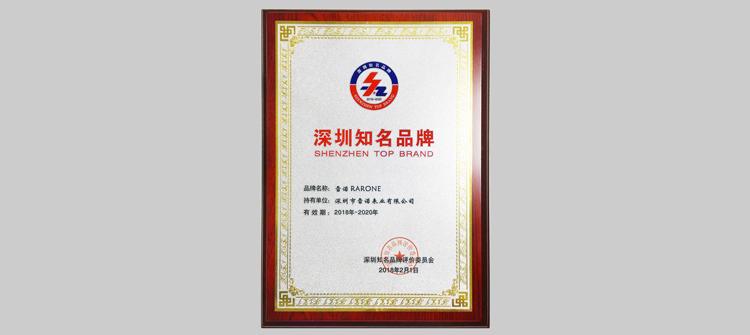 荣获 2018-2020 深圳知名品牌