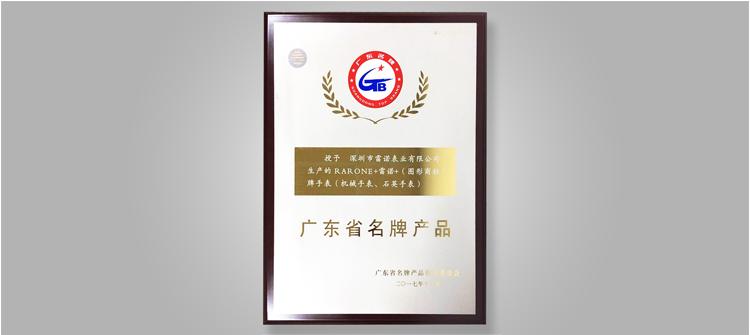 """获""""广东省名牌产品""""证书"""
