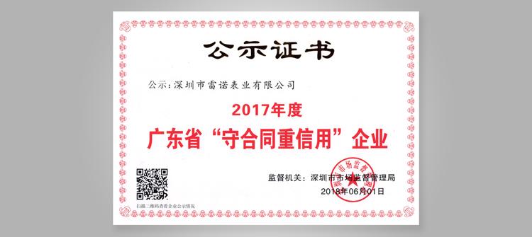 守合同重信用企业荣誉牌匾(连续五年)
