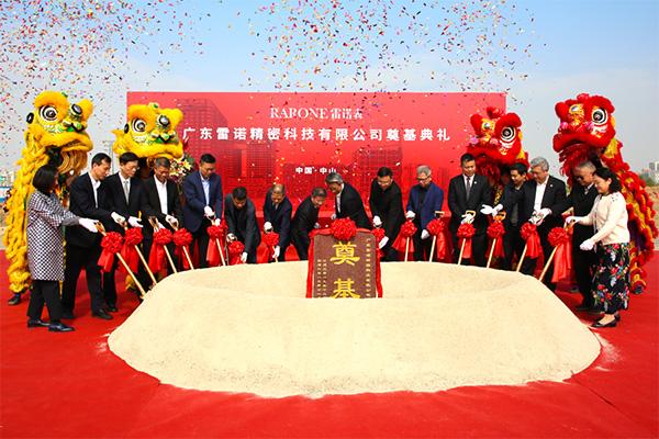 6. 雷诺表新总部雷诺智谷奠基仪式于广东省中山市翠亨新区马鞍岛隆重举行