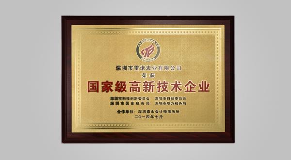 2014年7月深圳市高新技术产业协会理事单位