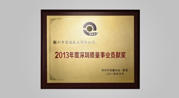 2015年2月2014年度质量事业贡献奖