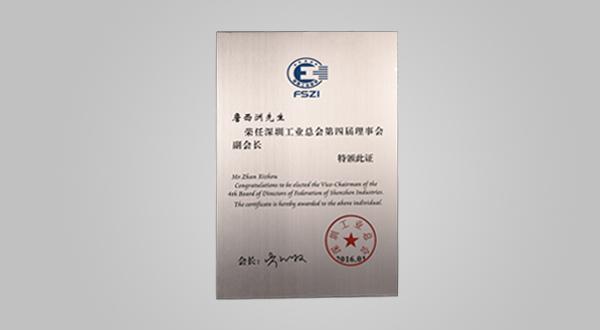 2016年1月深圳工业总会第四届理事会会员单位牌匾、副会长证书
