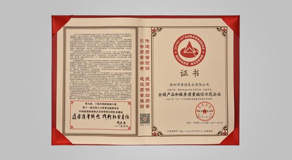 2017年3月中国质量检验协会团体会员单位 证书