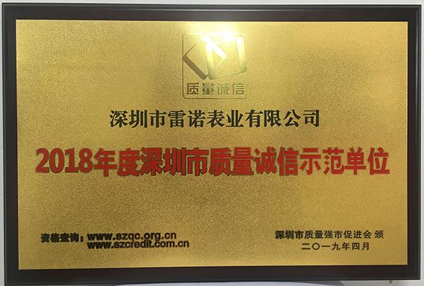 5、全国质量诚信标杆企业证书