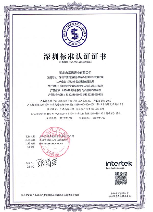 7、深圳标准认证证书(夜色系列 石英女表)